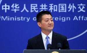 陆慷回应中国是否申办2030年世界杯:希望这天能早日到来