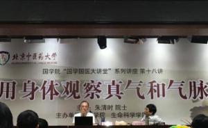 媒体评朱清时院士的真气论:权威科学家宣讲玄学令人大跌眼镜