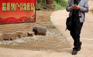 【砥砺奋进的五年】驻村日记|贫困村摘帽后,干部再申请延期