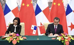 中国与巴拿马因运河结缘,王毅:建交为两国拓展合作开辟前路