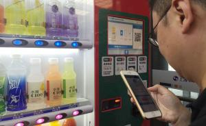 京沪高铁及虹桥站可刷手机购物,上海路局其他高铁站分批开通