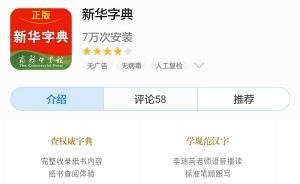 为什么我不喜欢《新华字典》App,词典应该怎么进化
