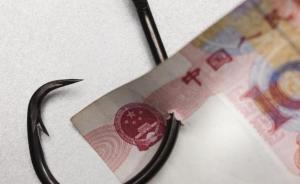 湖南男子为养情妇谎称能低价办社保,诈骗47名亲友220万