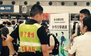 成都机场引导员穿创意马甲走红网络:除了爱情、都要排队