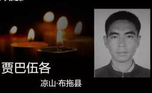 四川凉山公安搜捕毒贩时遭开枪伏击,3名民警中弹1人牺牲