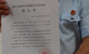 轮奸案嫌犯母亲女友威胁受害者,温州全国首发法院证人保护令
