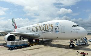 阿联酋航空近期在华发生多起不安全事件,被民航局行政约见