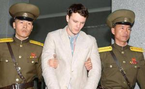 """朝鲜回应""""美派出特别代表赴平壤后大学生获释"""":人道原因"""