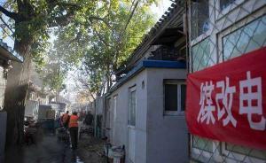 """今年北京""""煤改电""""工程涉20.5万户,建设规模达历史峰值"""