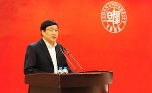 许宁生、许征任复旦大学党委副书记,陈立民不再担任