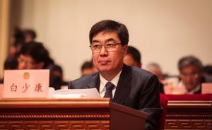 白少康出任中央政法委副秘书长