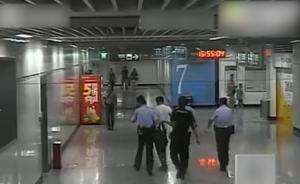 初中生进地铁,拒绝安检打伤辅警