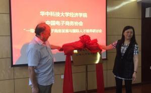 武汉建全国第二个无现金城市,华中科大设电子商务师培养基地