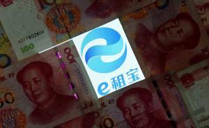 """广州检方通报""""e租宝""""案进展:9人被起诉,涉案2.2亿元"""