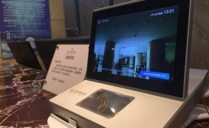 """住宾馆忘带身份证不用去派出所开证明了:在杭州""""刷脸""""就行"""
