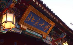 北京大学等14所中管高校巡视反馈公布:校办企业管理混乱