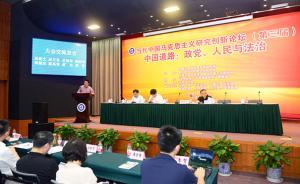 当代中国马克思主义研究创新论坛:深入现实才能谈中国经验