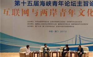 海峡青年论坛举行,国民党高层呼吁台湾青年通过网络了解大陆