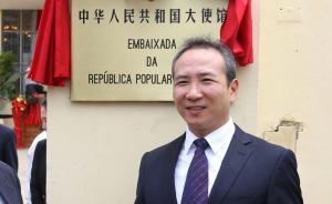 中国与圣多美和普林西比复交后首任大使王卫到任