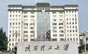 陕西汉中通报大三女生被舍友欺凌案:伤人者已刑拘被学校开除