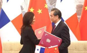 巴拿马副外长:与中国建交是正确的,感谢几代华人在巴的贡献