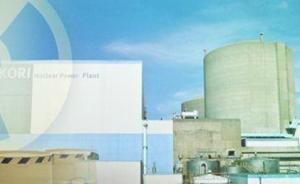 韩国古里核电站一号机组将永久停堆,或成韩核电政策分水岭