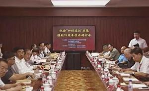 """纪念""""四保临江""""战役胜利70周年学术研讨会在吉林临江举行"""