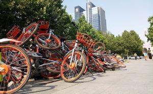 央媒刊文谈共享单车停放:企业要杜绝投放归我、停放不管心理
