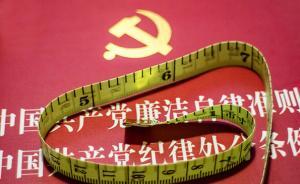 陕西榆林:实名举报扶贫领域违纪可获1000元奖励