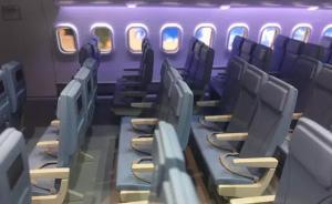 C929客舱布置首次亮相巴黎:标准三舱布局,共280座