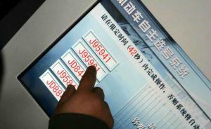 哈尔滨市交警通知:机动车选号系统遭到黑客攻击,暂缓开通