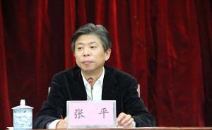 张平任贵州省统计局党组书记,前任任湘生已任省政府秘书长