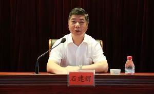 石建辉任湖南省财政厅党组书记,提名为省财政厅厅长候选人