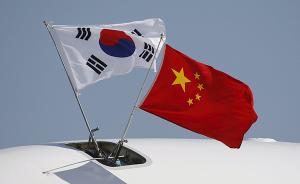 大外交|中韩时隔16个月首次举行外交战略对话,望重回正轨