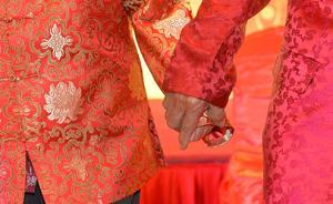 法制日报调查独身老人再婚难:财产问题能得到法律保障吗