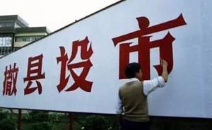 广西桂林:争取荔浦撤县设市获批,加快全州撤县设市工作