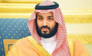 释新闻|沙特国王突换王储:准备权力交接,为儿子搞改革清障