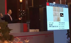 康生旧藏程甲本《红楼梦》拍出2400多万元