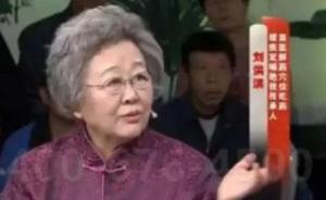 """北京市中医局、北京市食药监局:""""神药专家""""刘洪斌无此人"""