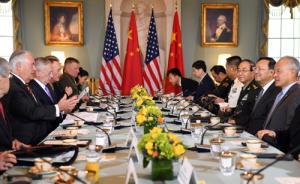 """首轮中美外交安全对话举行,中方重申反对美部署""""萨德""""系统"""