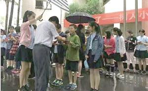 小学生典礼上为校领导撑伞,媒体发问:尊师重道还是特权心理