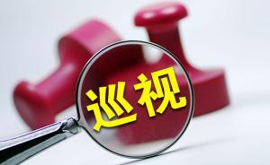 中纪委官网刊文:做一名合格的巡视干部要满足哪些基本要求