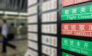 首都机场雨量达中雨级已取消航班229架次,降雨持续至明日