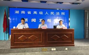 湖南高院:毒品犯罪案在湖南全部刑案中占比已超两成