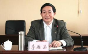广西百色市政协原副主席李廷荣涉嫌受贿被立案侦查