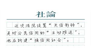 """【社论】失信彩铃:构建""""强信用社会"""""""