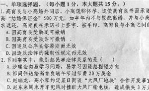 浙财大一学院民法考卷现热播剧编成的考题:要证明法律不枯燥