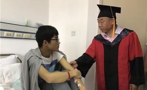 青岛大学一学生毕业生突发疾病,学校院长病房里开毕业典礼
