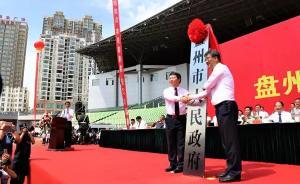 贵州省盘州市政府今日正式挂牌,去年列全国百强县第74位