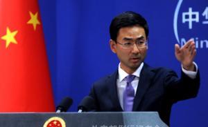 文在寅呼吁中方撤销因萨德对韩公司采取的措施,外交部回应